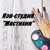 "Изо-студия ""Мастихин"""