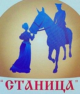 """Афиша Волгоград Конкурс традиционной казачьей песни """"СТАНИЦА"""""""