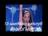13 мая!Клуб ИНКОГНИТО!Москва!Лиза Роднянская и 140 ударов в минуту!