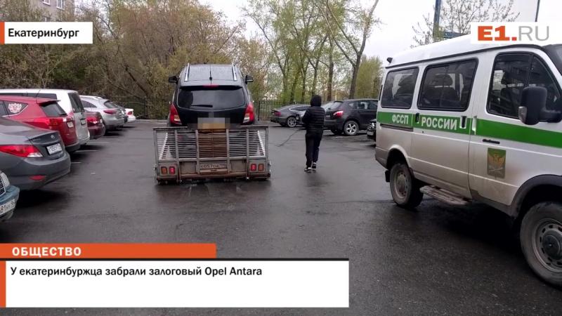 У екатеринбуржца забрали залоговый Opel Antara