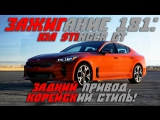 Ignition 181 2018 Kia Stinger GT Rear Wheel Drive Korean Style! BMIRussian