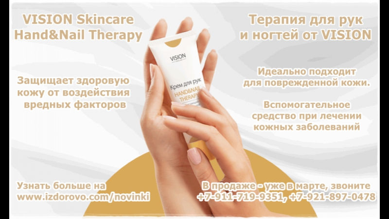VISION Skincare HandNail Therapy - Э.Поцевичус
