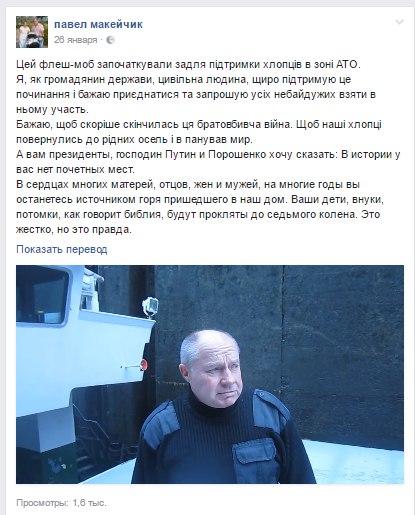 Павел Макейчик сеппаратист?