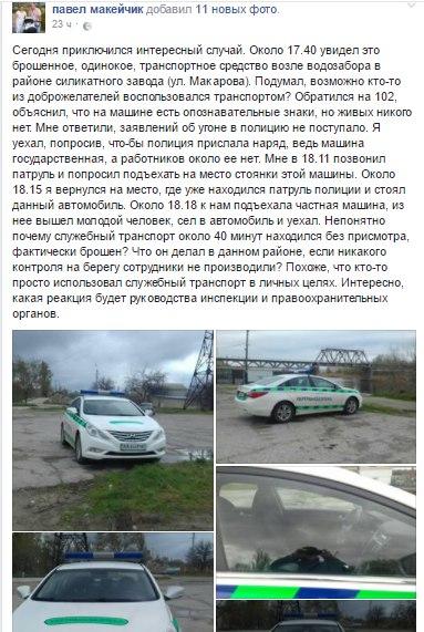 Сеппаратист Макейчик пытается мстить за регионаловское прошлое