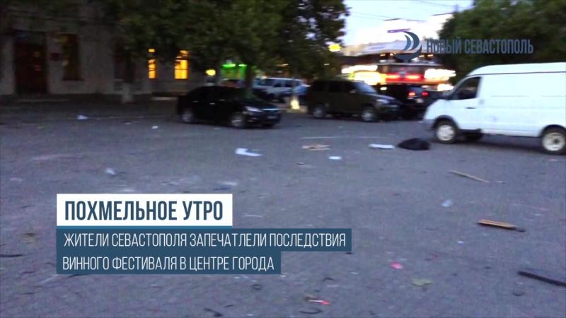 Винный фестиваль оставил в центре Севастополя похмельную экспозицию