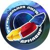 """Региональная лига """"АРМАВИР"""" МС КВН"""