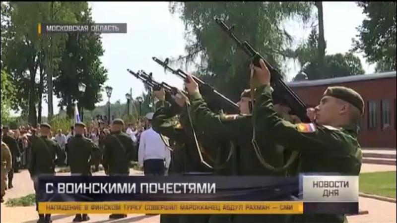 Останки 184 советских солдат времен Великой Отечественной захоронили в Московской области