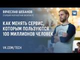 Вячеслав Шебанов. Как менять сервис, которым пользуются 100 миллионов человек