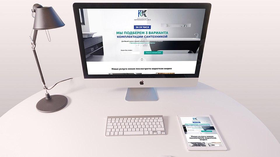 Landing Page для компании РСК в нише сантехника