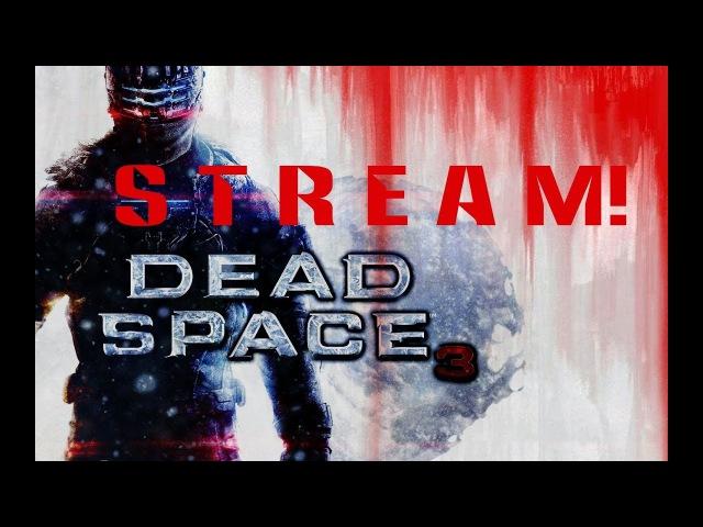 ПЯТНИЧНЫЙ СТРИМ DEAD SPACE 3 АЙЗЕК НА ВСЕ РУКИ МАСТЕР! ЗАБЕГАЙ СКОРЕЕ!)