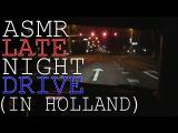 ASMR | LATE NIGHT DRIVE IN HOLLAND (BINAURAL | SLEEP AID)