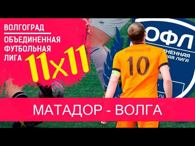 Матадор 3-5 Волга | Обзор | 11х11