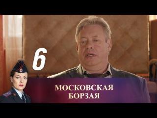 Московская борзая. Серия 6 (2016) @ Русские сериалы