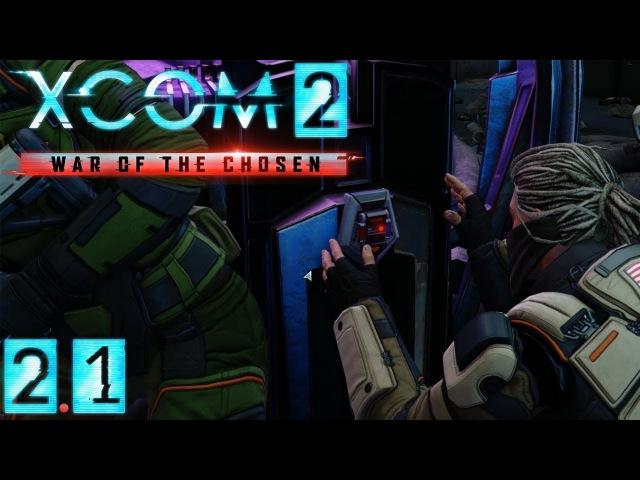 [Марафон] XCOM 2: War of the Chosen - 2.1 (Взорвать пси-передатчик)