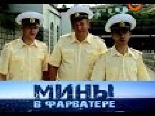 Мины в фарватере 3 серия. «МИНЫ В ФАРВАТЕРЕ» сериал о моряках, любви, верности и дружбе!