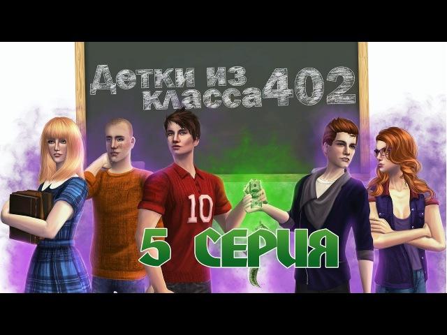 Детки из класса 402 - подросли | 5 серия
