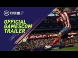 FIFA 18 | ОФИЦИАЛЬНЫЙ ТРЕЙЛЕР