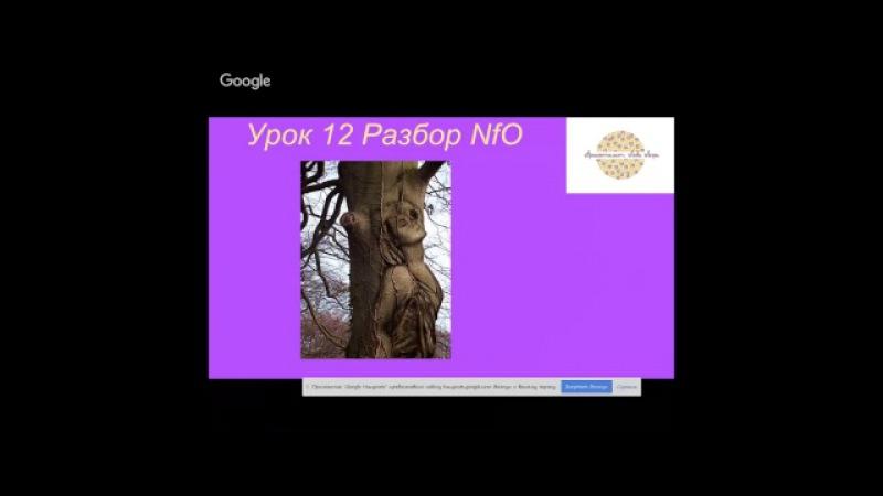 Урок 12 Обзор NfO 1 коллекция