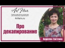 Окрашивание волос Колористика Про декапирование ArtHair Светлана Андреева