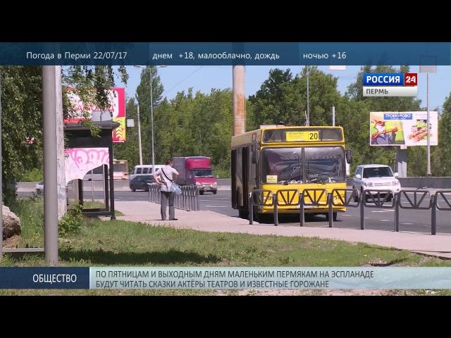В Перми расторгнут договоры с перевозчиками на 6 маршрутах города