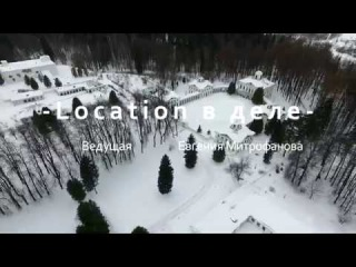 Локейшн в деле 02 - Где снимали закрытую школу