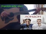 Тимати feat. Григорий Лепс-Лондон (fingerstyle guitar cover)