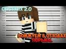 Cristalix 2.0 Prison Как развиться новичку