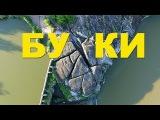 Шукач ТВ  Урочище Каскады - карьер Буки, хвостохранилище Пна