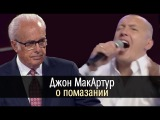 Джон МакАртур комментирует