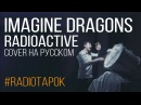 Imagine Dragons Radioactive cover by RADIO TAPOK
