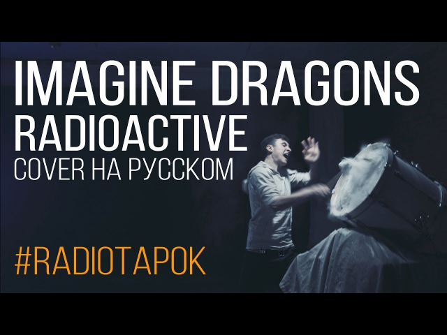 Imagine Dragons - Radioactive (cover by RADIO TAPOK)