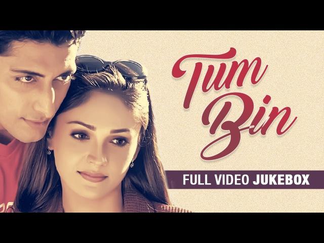 Tum Bin Full Video Songs (Jukebox) | Priyanshu Chatterjee, Sandali Sinha | T-Series