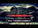 Отель У погибшего альпиниста | Братья Стругацкие (аудиоспектакль)
