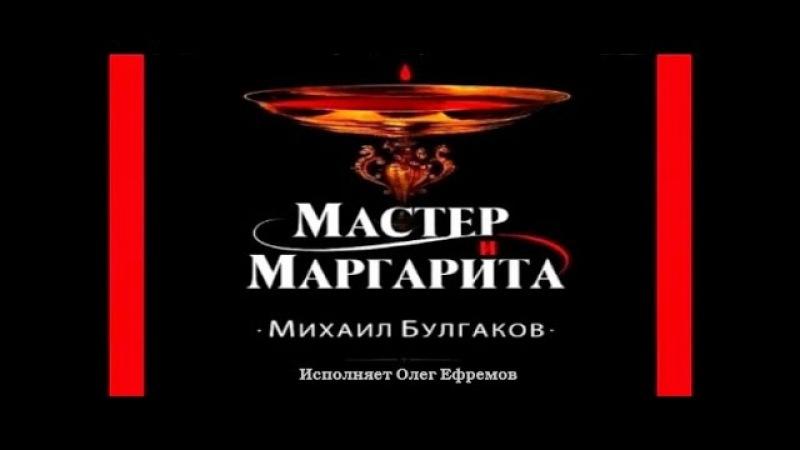 Мастер и Маргарита | Михаил Булгаков (исполняет Олег Ефремов) (аудиокнига)