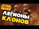 Основные Легионы Клонов, корпуса, батальоны Звездные Войны