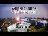Андрей Скляров Мегалиты Карелии (Эксклюзивное видео из архива ЛАИ)