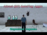Attract (RP) Apple [01]: Охранник тюрьмы # 19 серия.