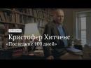Кристофер Хитченс Последние 100 дней Аудиокнига Vert Dider