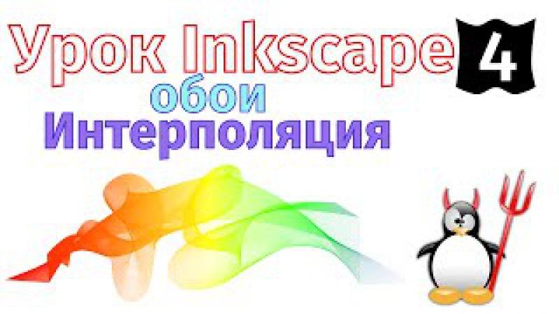 4.Урок Inkscape: Обои Интерполяция » Freewka.com - Смотреть онлайн в хорощем качестве