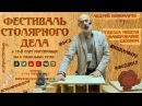 Отделка мебели, фанерование - Андрей Пономарев на ФСД2017 jnltkrf vt,tkb, afythjdfybt - fylhtq gjyjvfhtd yf acl2017