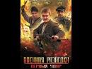Лучшие видео youtube на сайте main-host Военная разведка Первый удар Все серии подряд 2012 ВОВ