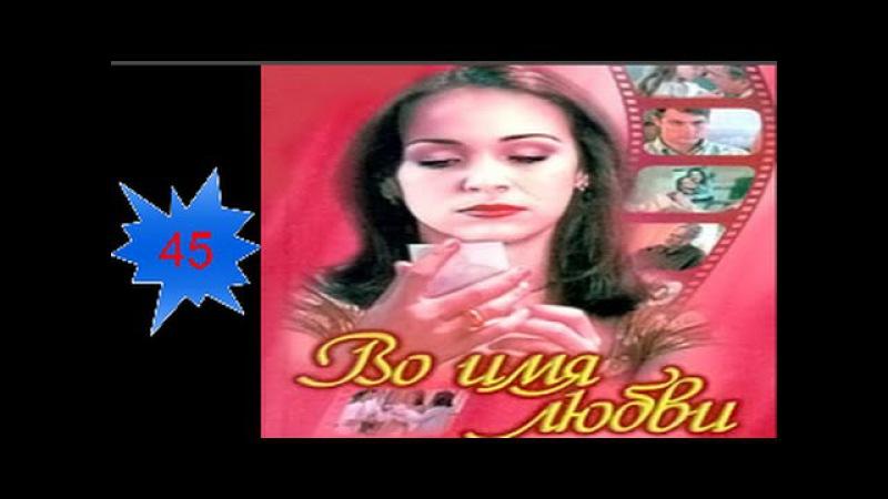 Во Имя Любви 45 Серия Бразильский Сериал Por Amor