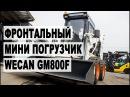 Фронтальный мини погрузчик WECAN GM800F мини-обзор