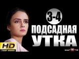 Подсадная утка 3-4 серия (2016) РУССКИЕ МЕЛОДРАМЫ НОВИНКИ 2016 - фильмы и сериалы