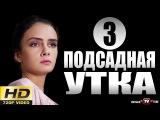 Подсадная утка 3 серия из 4 (сериал 2016) Русская Мелодрама - сериалы новинки 2016