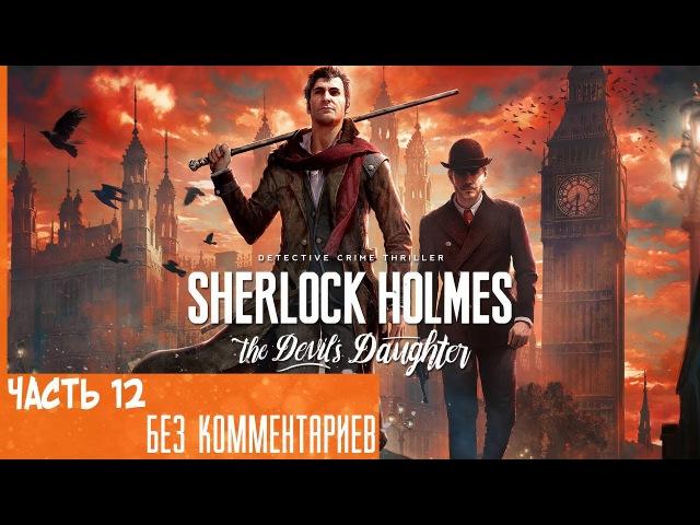 Прохождение Sherlock Holmes: The Devil's Daughter на русском - Милосердие 12 [без комментариев]