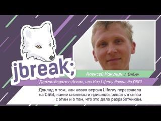 Алексей Какунин — Долгая дорога в дюнах, или Как Liferay дожил до OSGI