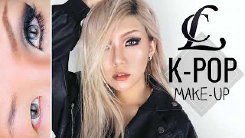 HOW TO LOOK LIKE A KPOP STAR: CL makeup transformation tutorial🆑 씨엘 메이크업 ♡ Vivekatt