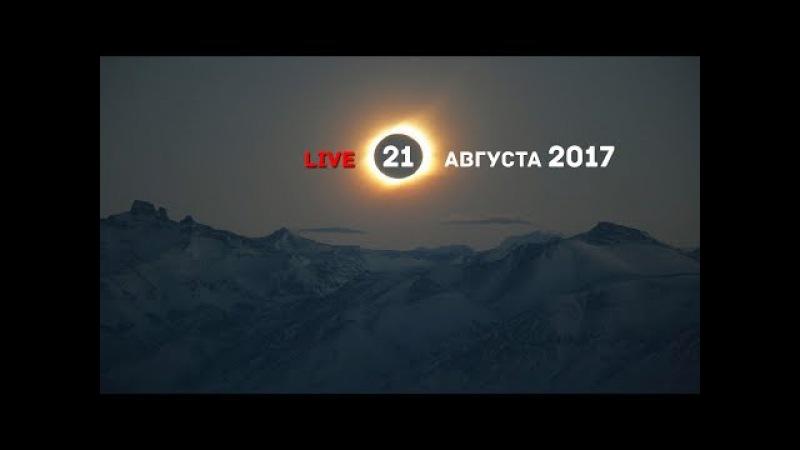 Полное солнечное затмение 21 августа 2017