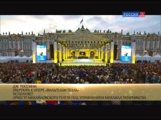 Гала-концерт звезд мировой оперы и балета на Дворцовой площади Санкт Петербурга. День Города 2016